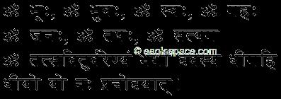 Gayatri Mantra praanayama in sanskrit