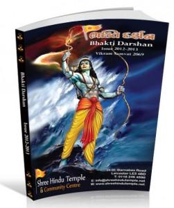 bhakti-darshan-2013-fold