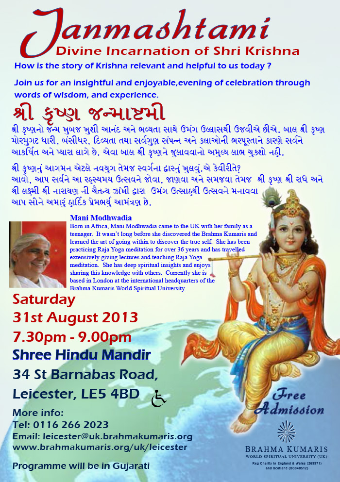 Brahma-Kumaris-Janmashtami-Story-2013