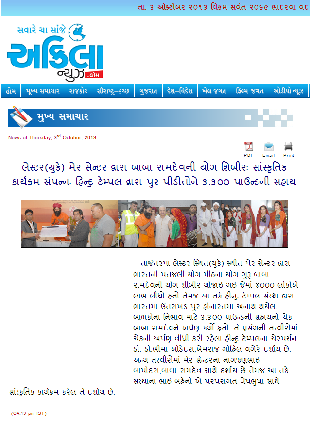 Cheque-presented-to-Ramdevji