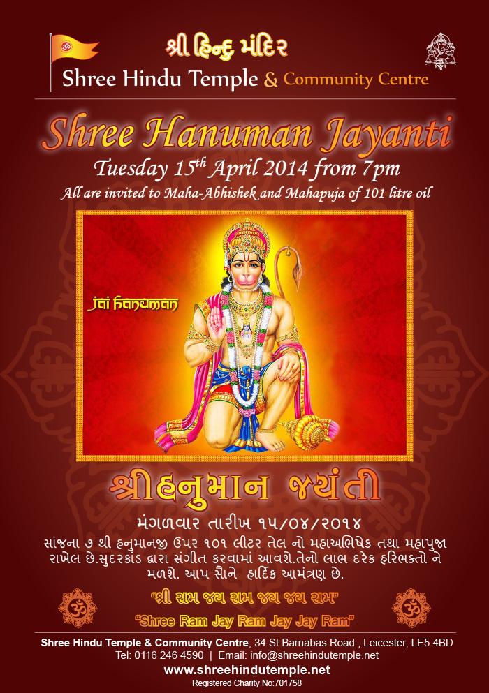 Hanuman-Jayanti-Poster-2014