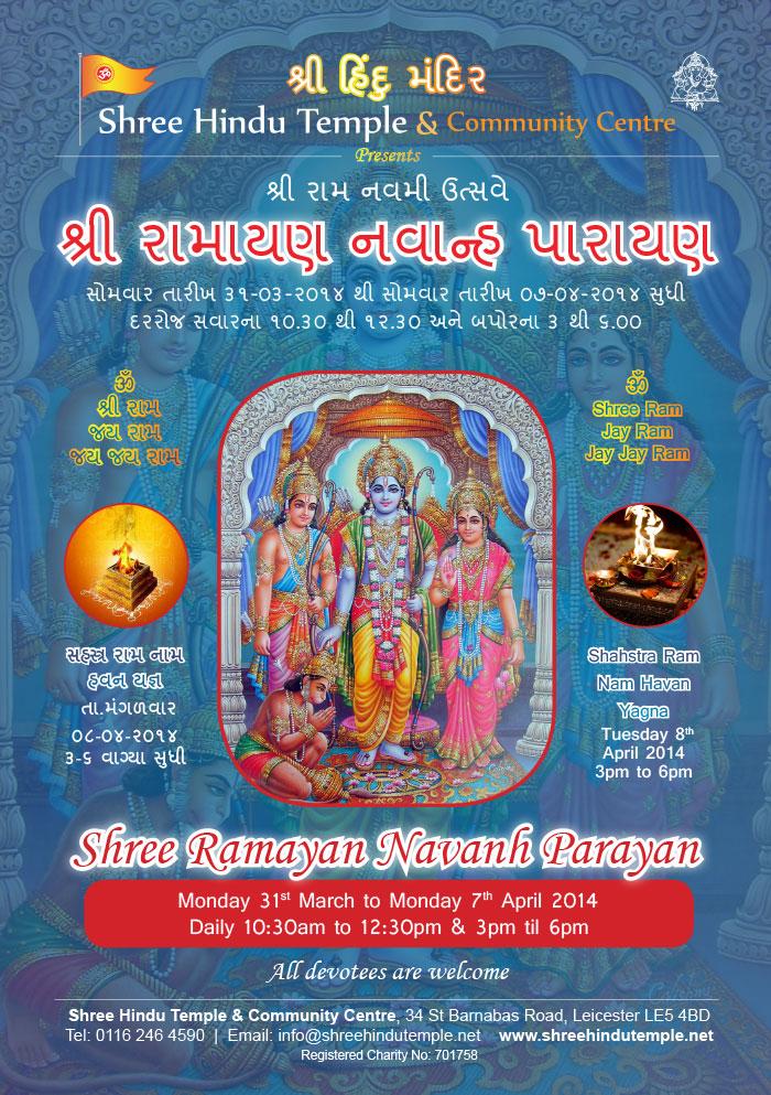 Ramayan-Navan-Parayan-2014