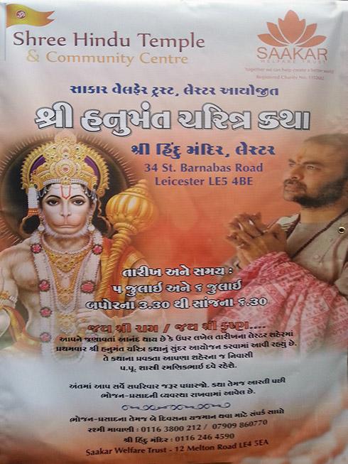 shree-hanuman-katha