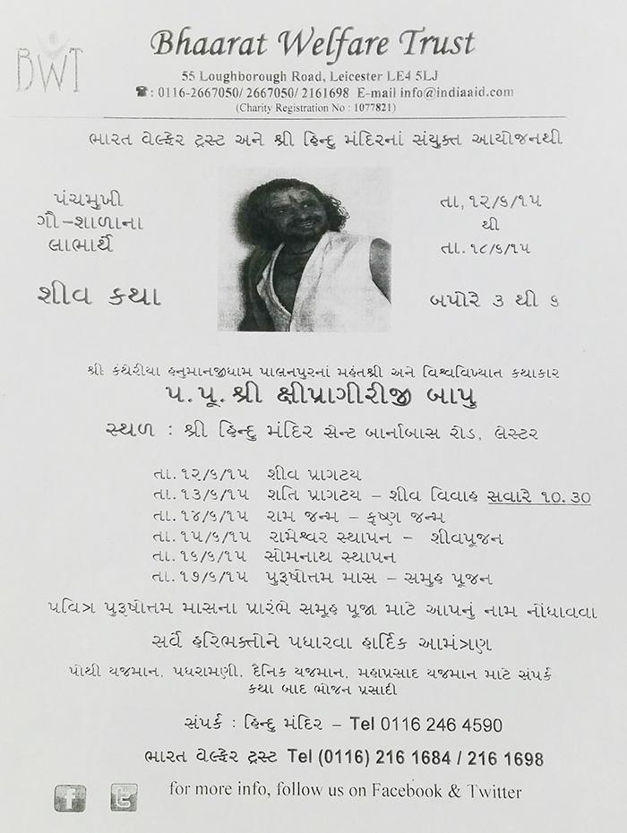 shiv-katha-2015