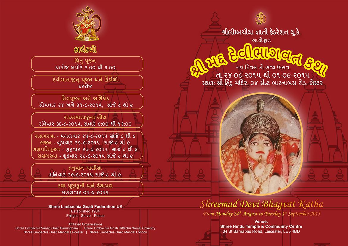 Devi-Bhagvat-Invitation-Card-2015-1