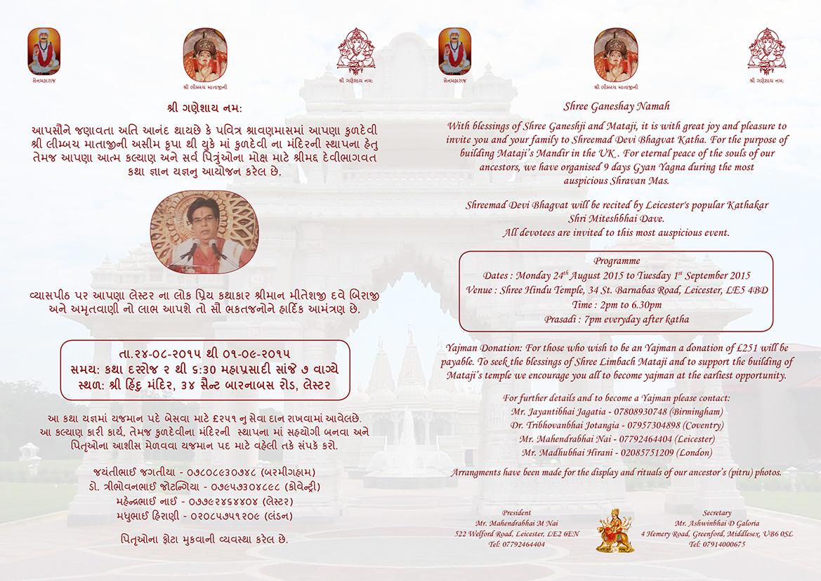 Devi-Bhagvat-Invitation-Card-2015-2