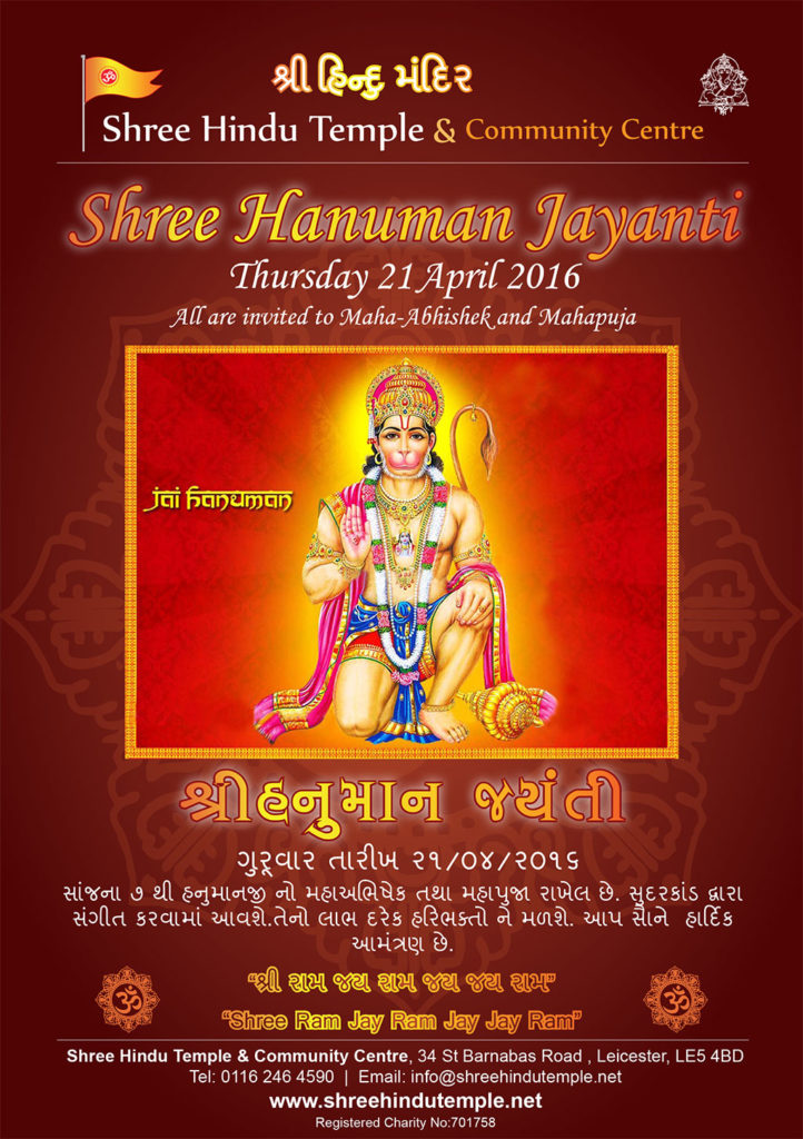 Hanuman-Jayanti-Poster-2016