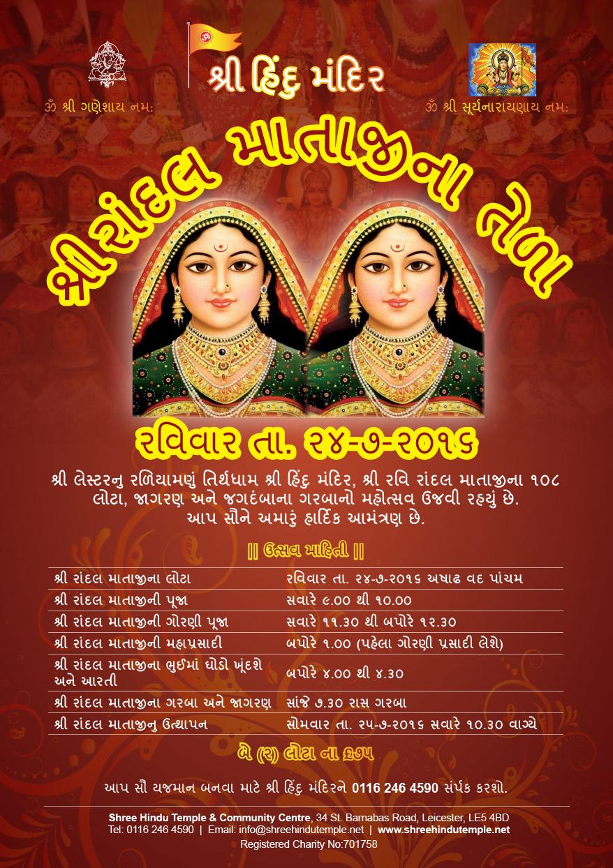 Randal-Mataji-Na-lota-2016-guj