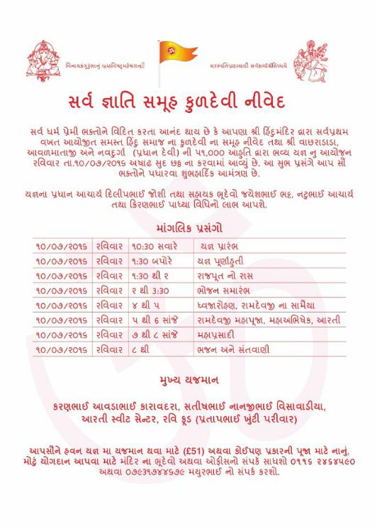Sarv Gnati Samugh Kuldevi Nived and Vachradada, Avad Mataji and Ramdevpir Maha Abhishek