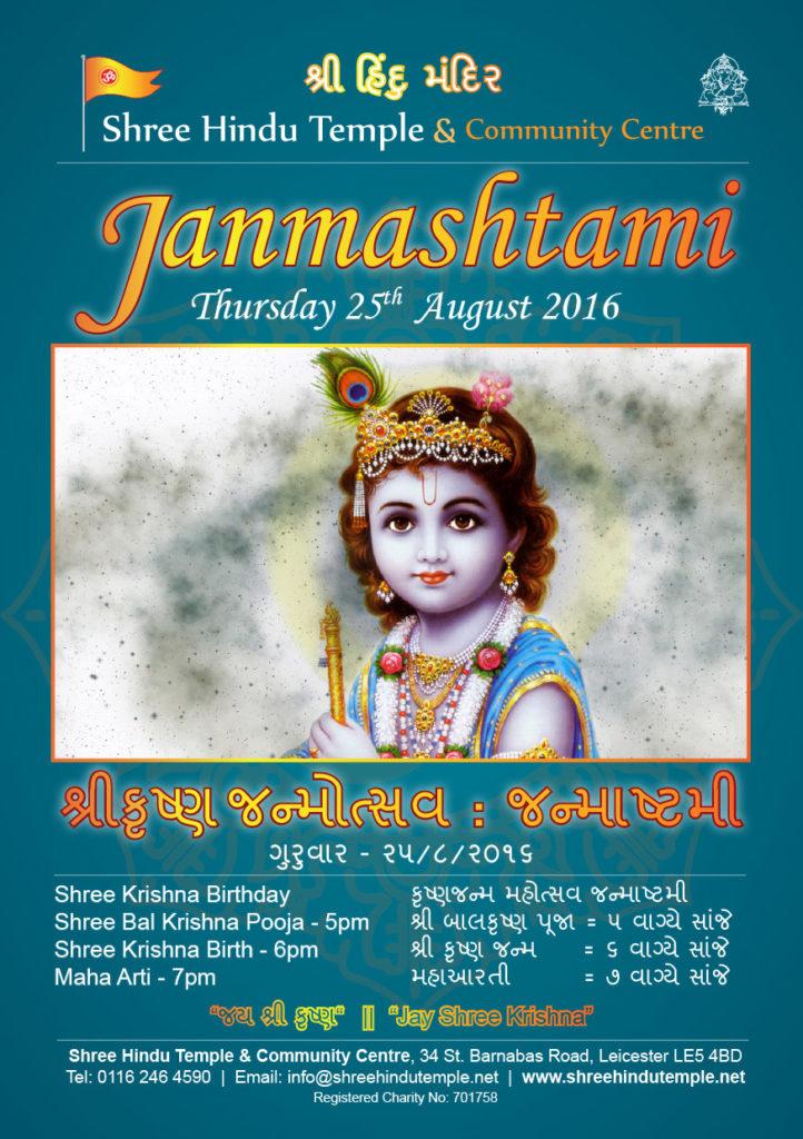 Janmashtami 2016 at Shree Hindu Temple