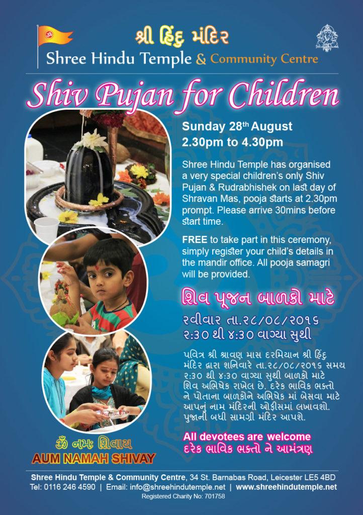 Shravan-Mas-Children-Pooja-2016