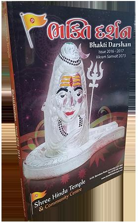 Bhakti Darshan 2016-2017 Vikram Samvat 2073, Click here to view online