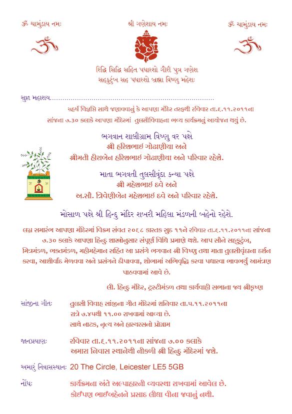 Ganesh Puja Invitation Card Pdf | Infoinvitation.co